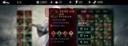 影之刃3无锋装备搭配推荐
