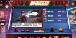 CF手游电竞传奇春节特别篇3旅途之终剧情选择攻略