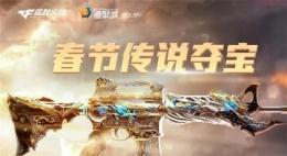 2021CF春节传说夺宝活动网址一览