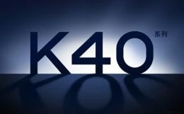 红米k40发布会直播地址一览