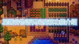 星露谷物语1.5祝尼魔箱作用一览