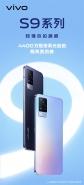 VIVO S9售价一览