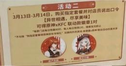 《原神》KFC联动徽章获取攻略