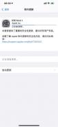 苹果IOS 14.4.1正式版更新内容一览