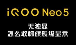 iQOO Neo5配置参数一览