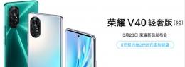 荣耀V40轻奢版售价一览