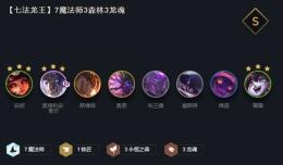 lol云顶之弈11.6七法龙王阵容玩法攻略