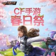 cf手游春日祭活动网址一览