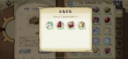 《天地劫:幽城再临》神龛自选饰品获取攻略