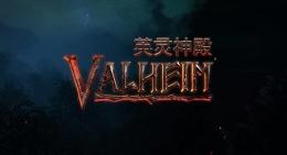 《Valheim:英灵神殿》黑金斧合成方法攻略