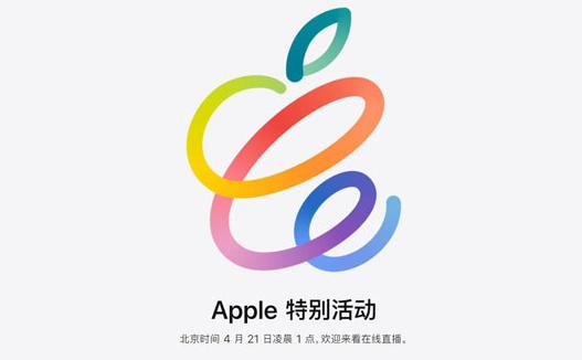 2021苹果春季发布会直播地址
