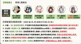 阴阳师魔神征伐源赖光2.9亿高分阵容推荐