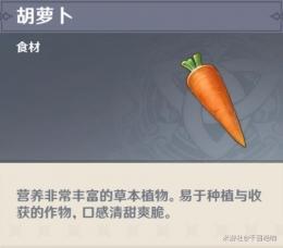 《原神》胡萝卜采集点推荐