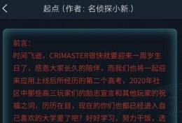 《crimaster犯罪大师》极速破译起点答案解析