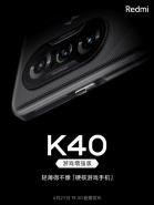 红米k40游戏增强版发布会直播地址一览