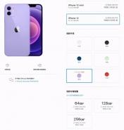 紫色iPhone 12/12 mini售价一览