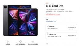 iPad Pro 2021发售时间一览