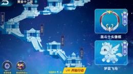 QQ飞车手游黄金十二宫挑战活动通关攻略