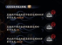 阴阳师圣帝单次300万成就达成攻略