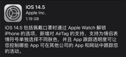 苹果IOS 14.5正式版更新内容一览