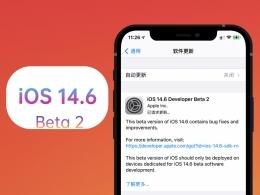 苹果IOS 14.6 beta2适配机型/设备一览