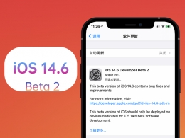 苹果IOS 14.6 beta2使用评测