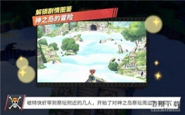 《航海王热血航线》神之岛的冒险解锁方法攻略