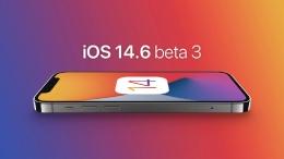 苹果IOS 14.6 beta3使用评测