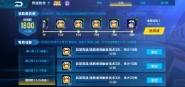QQ飞车手游炫点任务攻略