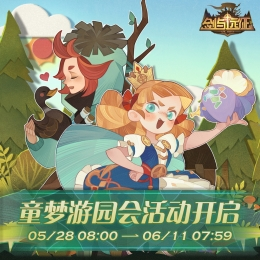 剑与远征六一童梦游园会活动玩法攻略