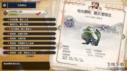 《怪物猎人:崛起》雷狼龙任务解锁攻略