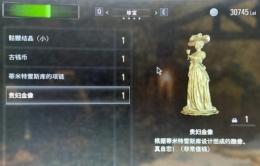 《生化危机8》贵妇金像作用一览