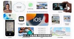 苹果IOS 15使用体验评测