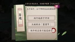 阴阳师6.16端午问答答案一览