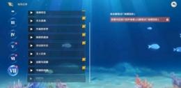 《原神》海岛往事最后一个海螺位置一览