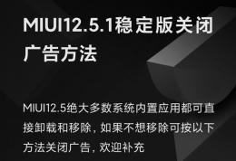 miui12.5关闭广告教程