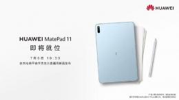 华为matepad 11发布会时间一览