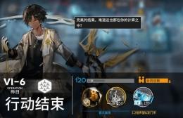 明日方舟VI-6突袭通关攻略
