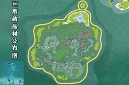创造与魔法巨型结晶树位置一览
