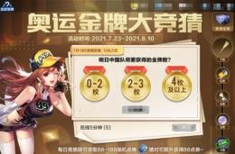 QQ飞车手游永久奥运纪念火炬获取攻略