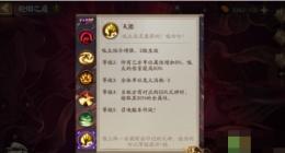 阴阳师轮回之庭印记和式神选择推荐