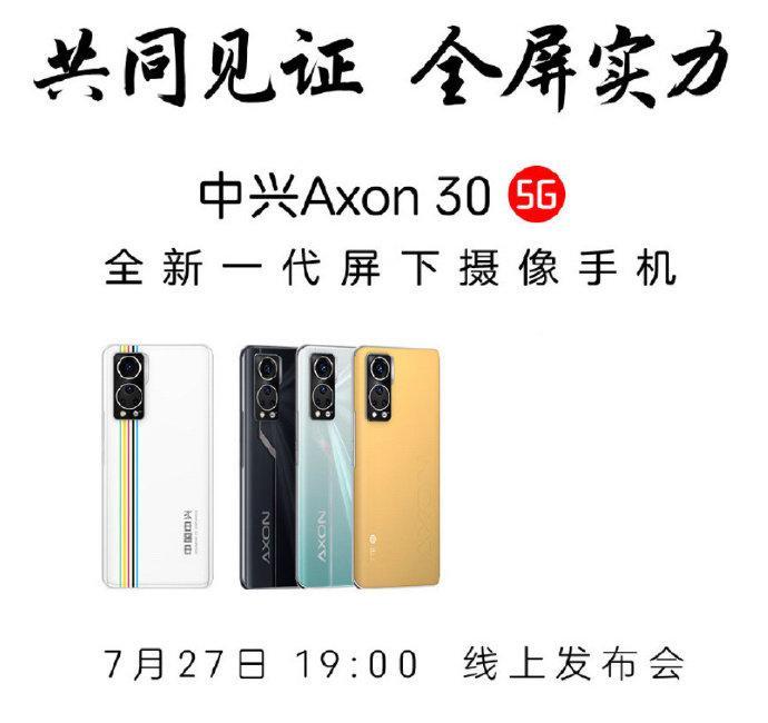 中兴Axon30屏下版发布会直播地址