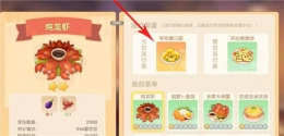 摩尔庄园手游毛毛爆囧菇制作配方一览