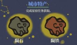 江南百景图陨石陨铁获取攻略