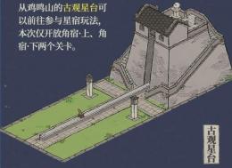 江南百景图星宿玩法攻略