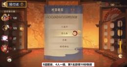 阴阳师2021夏日花火祭玩法攻略