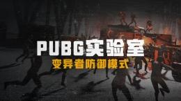 《绝地求生:大逃杀》变异者防御模式玩法攻略