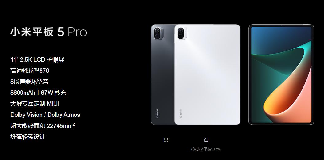 小米平板5 Pro使用体验全面评测