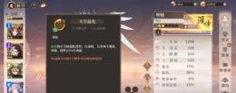 古剑奇谭木语人明镜强度测评