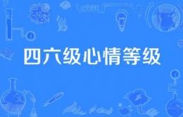 2021微信查询四六级成绩入口及时间